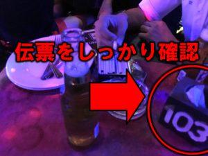 LAカフェ店内 テーブルの伝票はしっかり確認を!