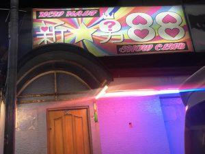 ニューハーフバー「新男88」フィリピン夜遊びマニラ