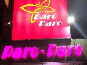 マニラ夜遊び、KTV「Paroparo パロパロ」