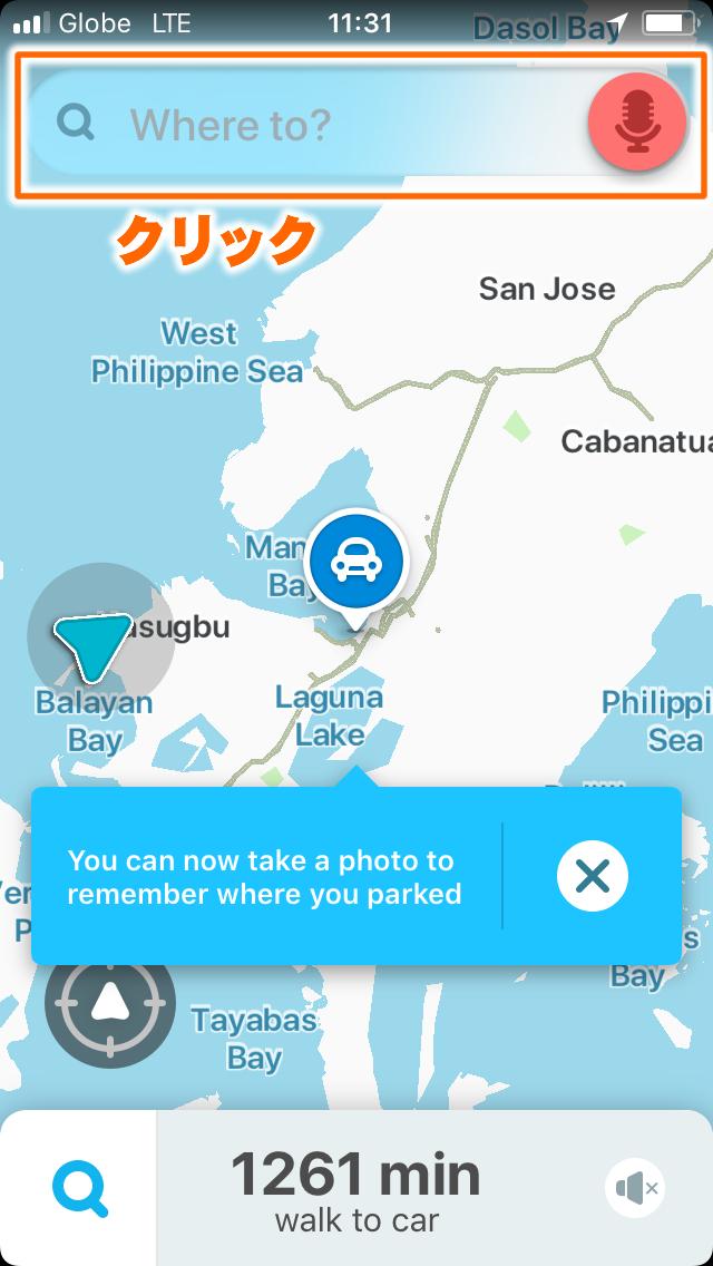 フィリピン カーナビ 目的地入力