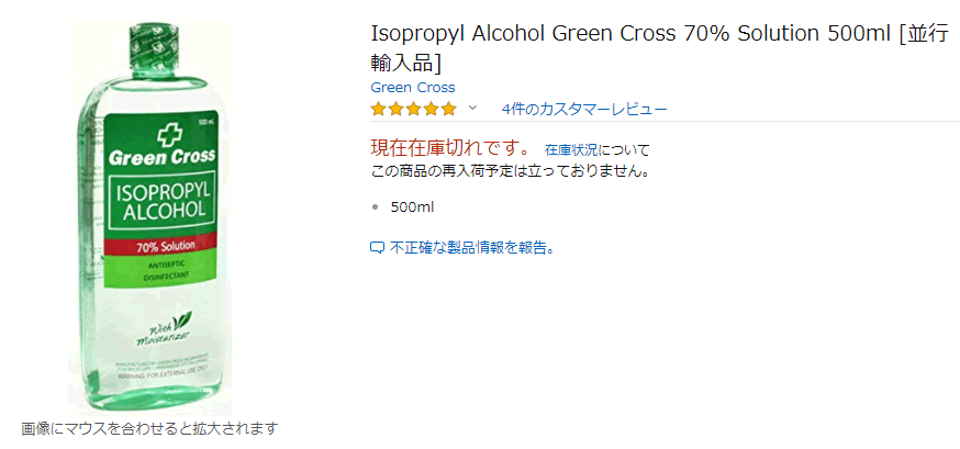 フィリピンの消毒液 Isopropyl Alcohol Green Cross 70% Solution