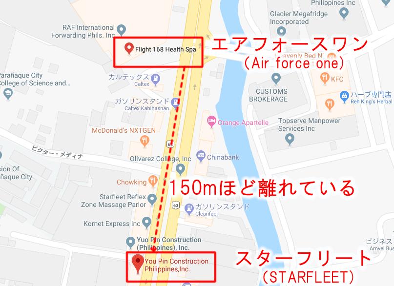 エアフォースワンとスターフリートの位置関係 マップ