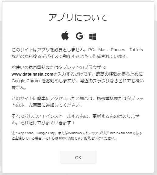 「デートインアジア Date in Asia]にアプリはない。ブラウザからアクセスして利用する。