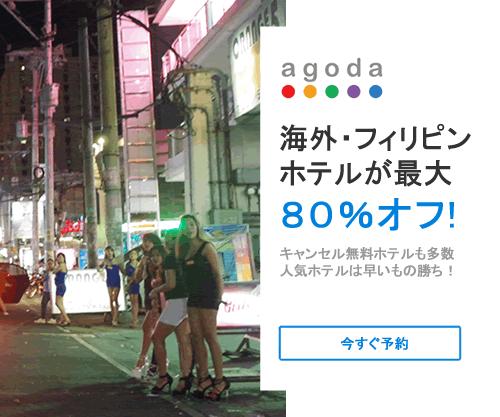 ホテル予約サイト「アゴダ Agoda」 フィリピンのホテルを予約する
