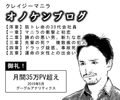 オノケンブログ 序章第一話へ
