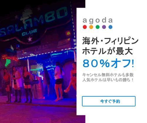 ホテル予約サイト「アゴダ Agoda」へ