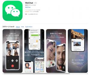 メッセージアプリ「WeChat」