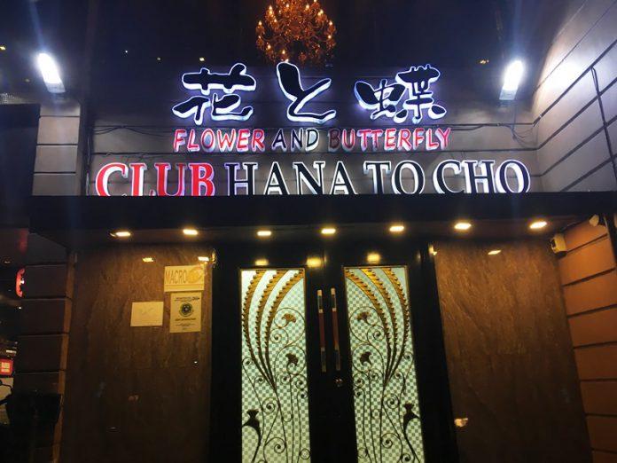マニラ夜遊び KTV[花と蝶 Hana to Cho」