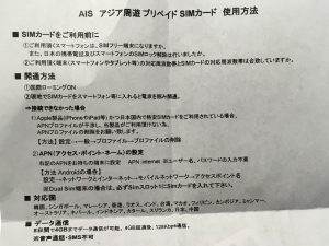 SIMカード 日本 滞在用 説明書