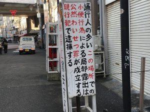 松島新地 松島料理組合 看板