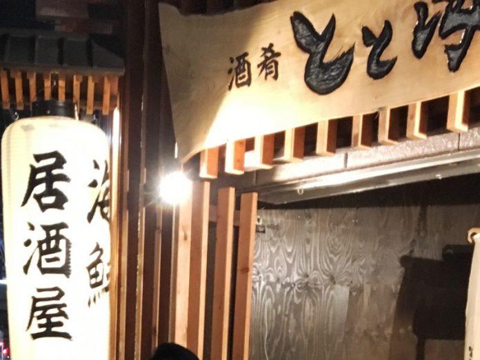 日本 居酒屋 フィリピーナと夕食