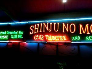 マニラのKTV「真珠の森 SHINJU NO MORI」