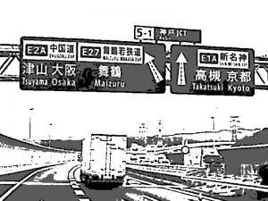 山陽高速道路 ジャンクション