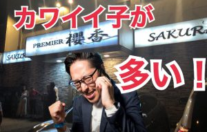 マニラ夜遊び マカティのKTV「櫻香」は可愛い子が多い!