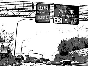 高速道路 京都東IC