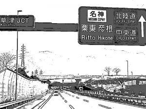 名神高速道路、北陸自動車道