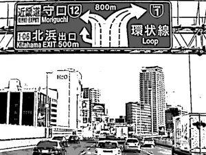 大阪市内 環状線 分岐