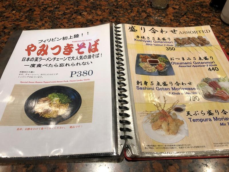マニラの日本食レストラン『串まさ』メニュー