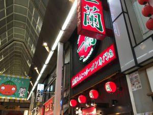 大阪 ラーメン 一蘭