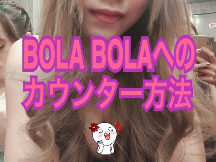 KTVと英語と話す。タガログ語「Bola Bola]ボラボラ