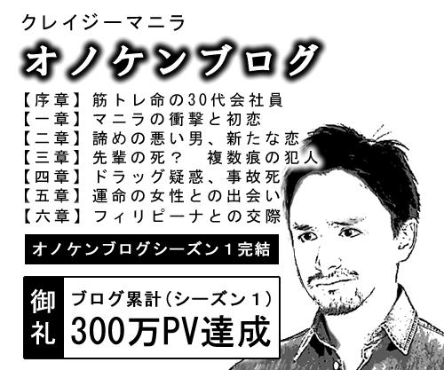 クレイジーマニラ オノケンブログ シーズン1