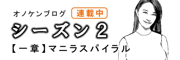 オノケンブログ シーズン2