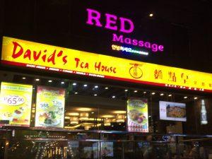 David's Tea House 中華料理屋