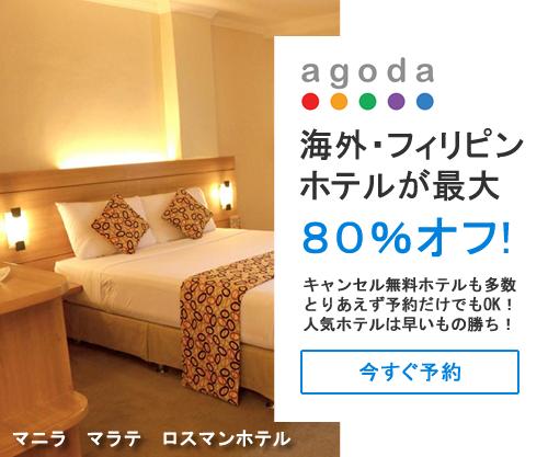 マニラのロスマンホテル ホテル予約サイト「アゴダ Agoda」へ