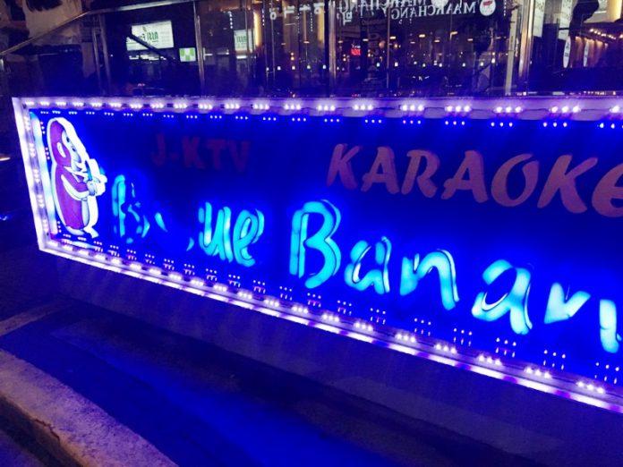 ktv マニラ ブルーバナナ 夜遊び