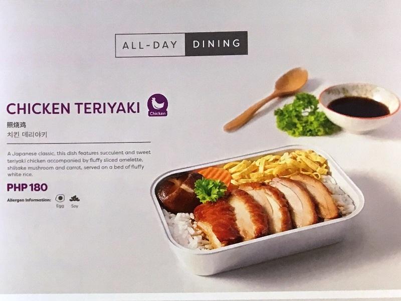 エアアジア AirAsia 機内食はオプション