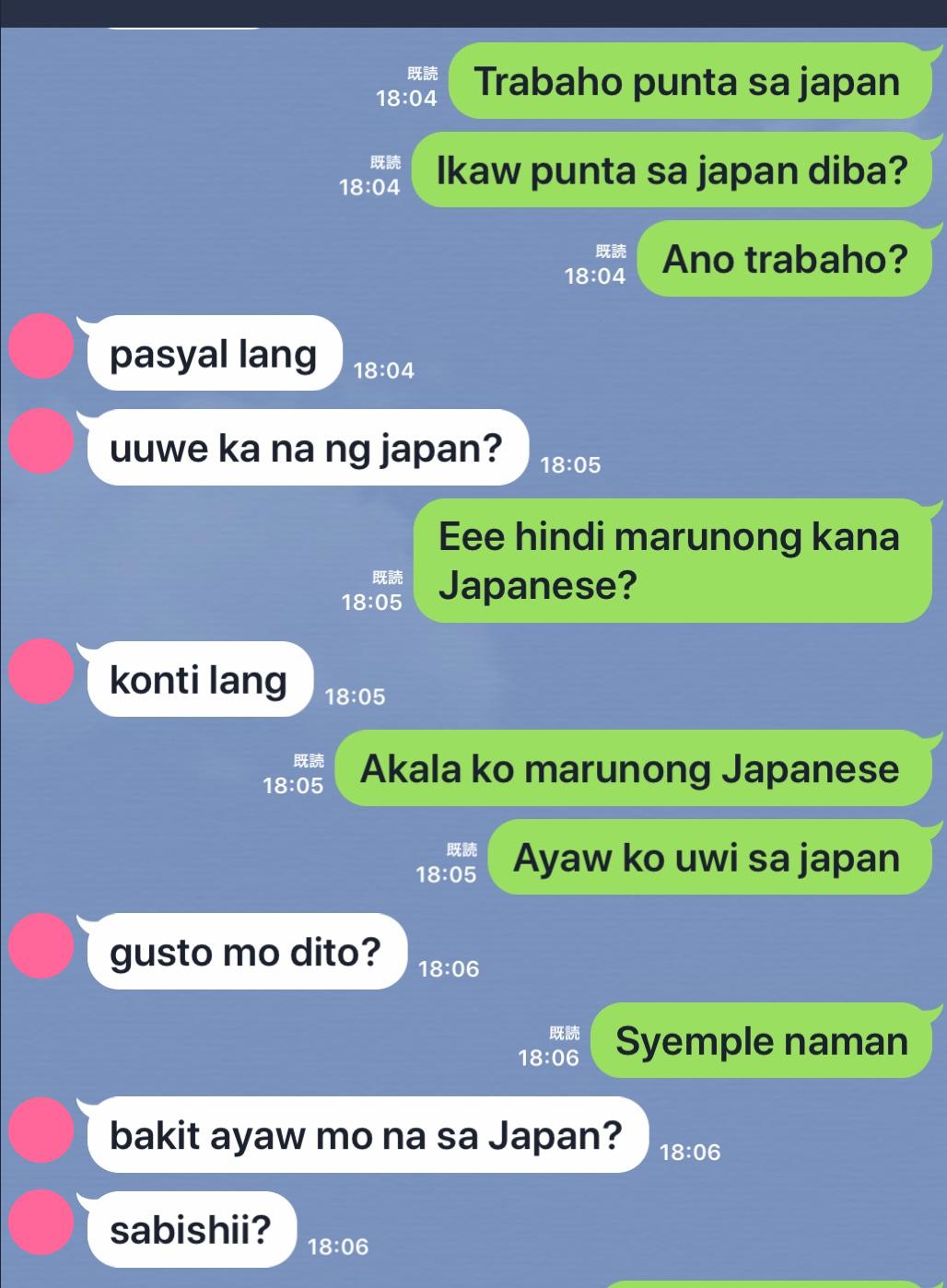 フィリピーナとのメッセージ画面