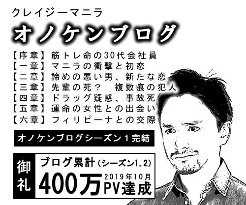 オノケンブログ累計400万PV達成 第一話へ