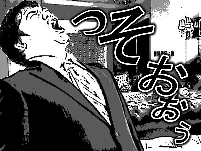 526で悶絶する日本人男性