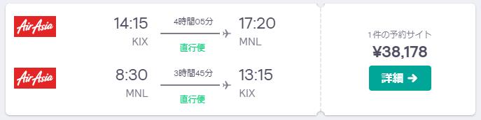 エアアジアの航空券検索