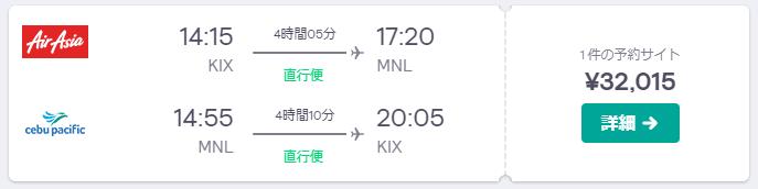 エアアジアとセブパシフィックの航空券組み合わせ