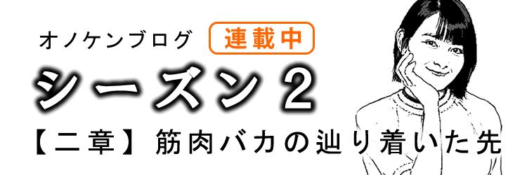 オノケンブログ新章