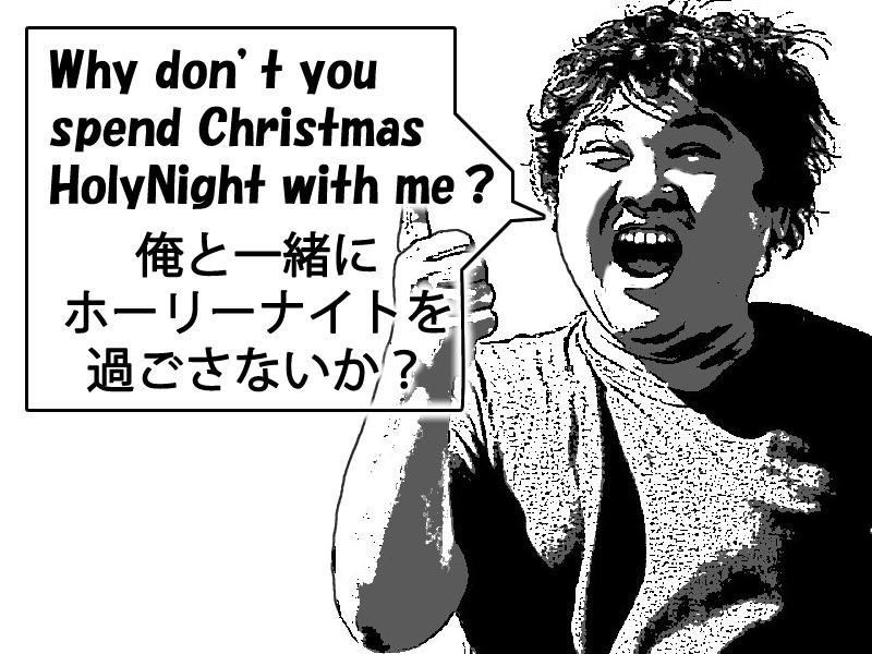 フィリピーナをクリスマスデートに誘う