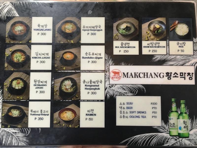 フィリピン おすすめレストラン 韓国焼肉 メニュー