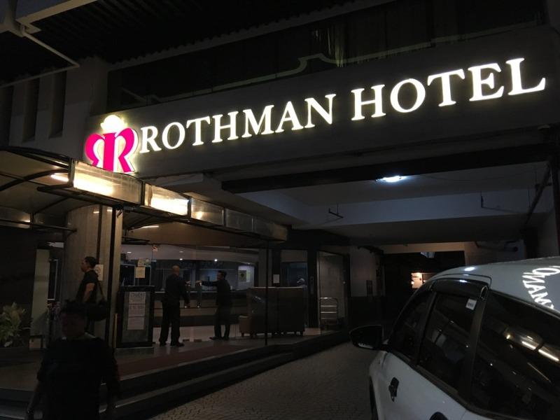 マラテ おすすめホテル「ロスマンホテル」