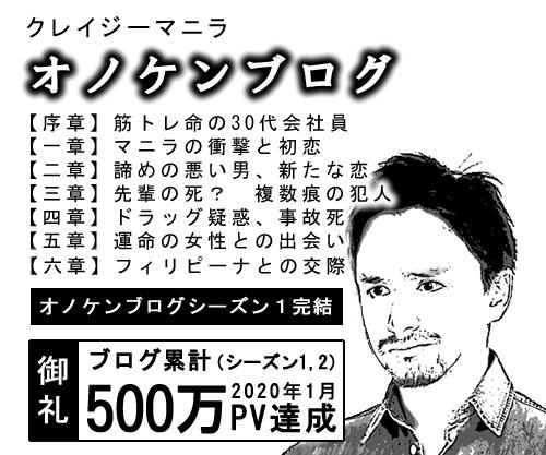オノケンブログ累計500万PV達成 第一話へ