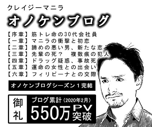 オノケンブログ累計550万PV達成 第一話へ