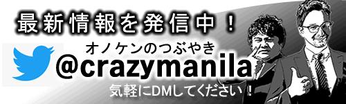 クレイジーマニラのTwitterアカウント「@crazymanila」