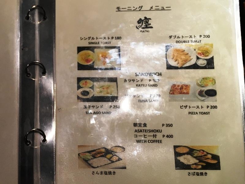 マニラの日本食レストラン『纏 マトイ Matoi』 マラテ