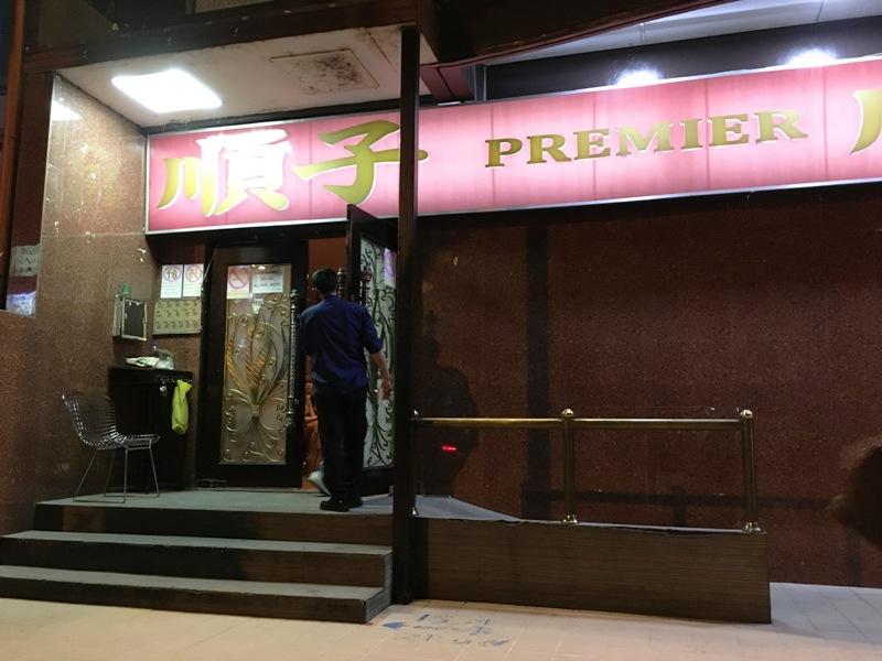 【夜遊び】マニラの高級KTV『Premier Junko プレミア順子』 マカティ 店舗外観