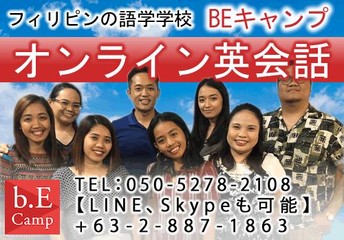 オンライン英会話 ビーイーキャンプ フィリピンの語学学校