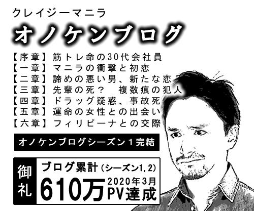 オノケンブログ累計610万PV達成 第一話へ