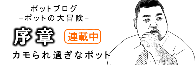 ポットブログ 序章 クレイジーマニラ新連載