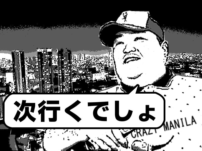 日本人男性の海外夜遊び