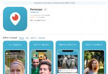 Periscope ペリスコープ ライブラジオアプリ