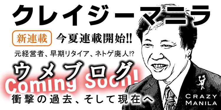 クレイジーマニラ ウメブログ 新連載予告